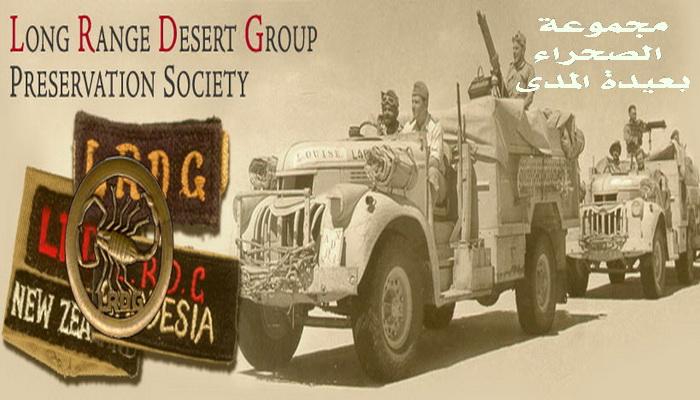 """من ملفات الحرب العالمية الثانية """"مجموعة الصحراء بعيدة المدى وعملية الهجوم على مرزق """" LRDG_1"""